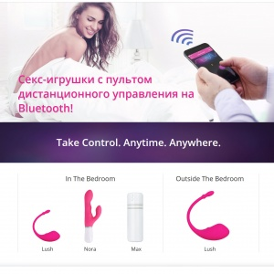 Lovense Bluetooth