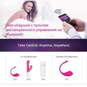 Lovense Bluetooth